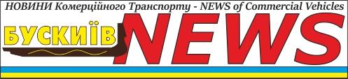 BuskyivNews - BUS, COACH & Commercial Vehicles Market NEWS