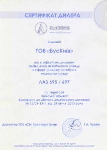 2013_laz_dealer_sertificat